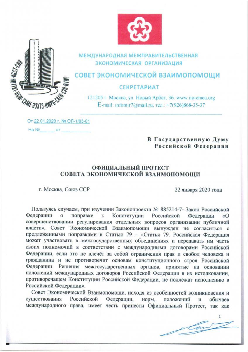 Направлен протест на запрет вывоза золота Советского народа