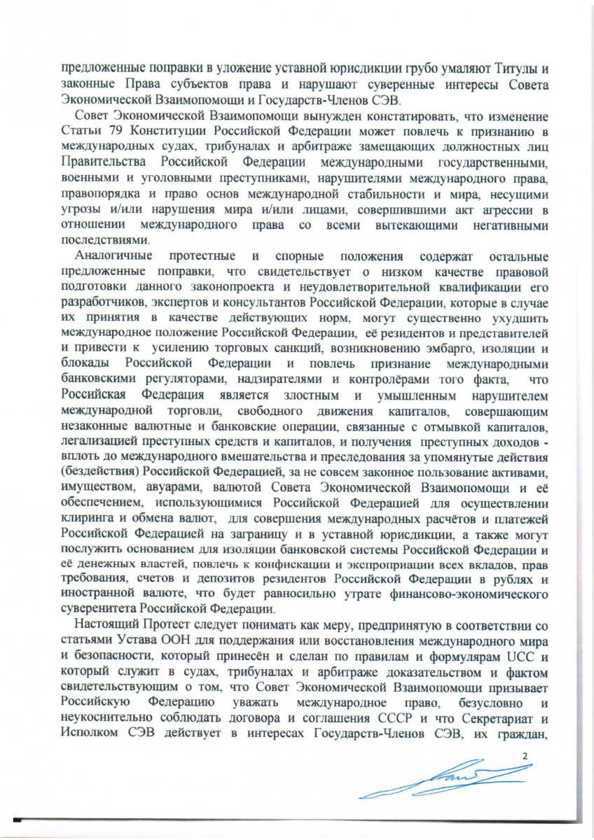 Направлен протест на запрет вывоза золота Советского народа-2