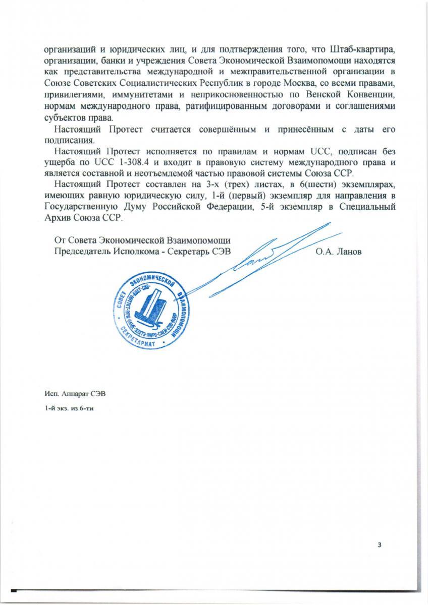 Направлен протест на запрет вывоза золота Советского народа-3