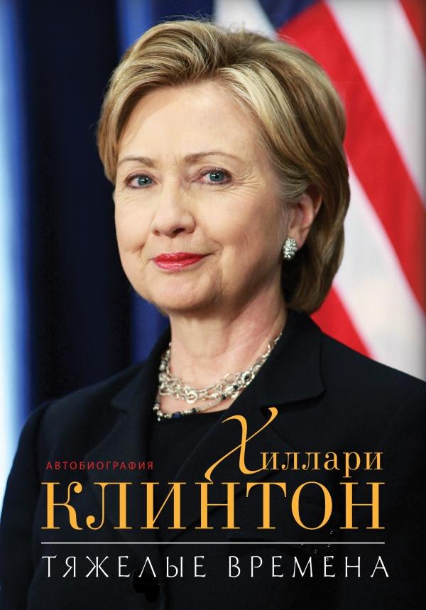 Scofield: Атаки на Х. Клинтон