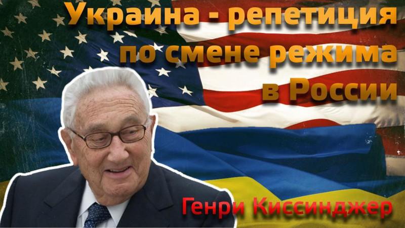 Киссинджер предложил Путину дырку от бублика